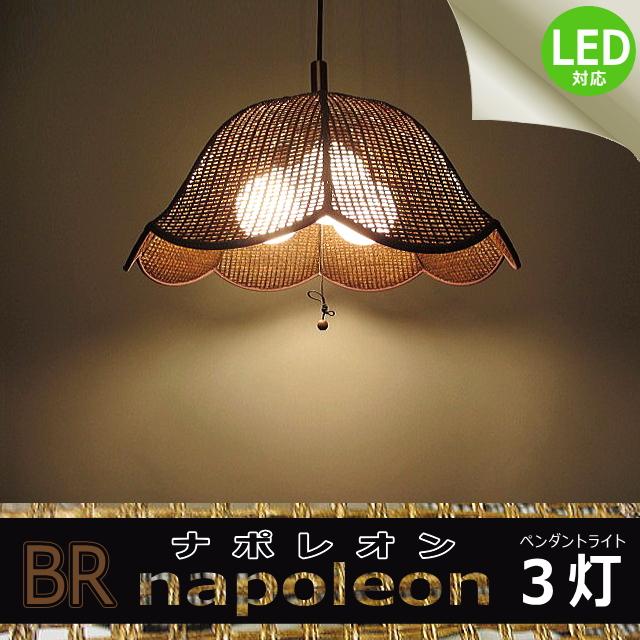 【コード長変更可能】【送料無料】ペンダントライト ナポレオン L BR 【3灯セット】 長澤ライティング Nagasawa Lighting
