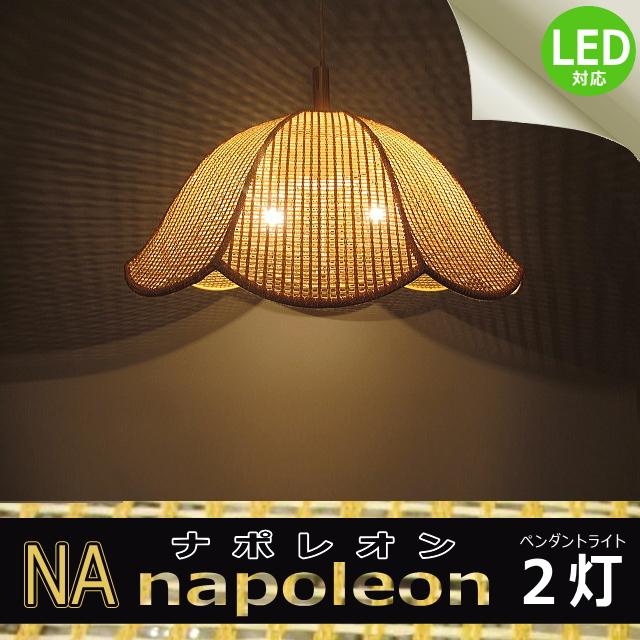 【コード長変更可能】【送料無料】ペンダントライト ナポレオン L NA 【2灯セット】 長澤ライティング Nagasawa Lighting