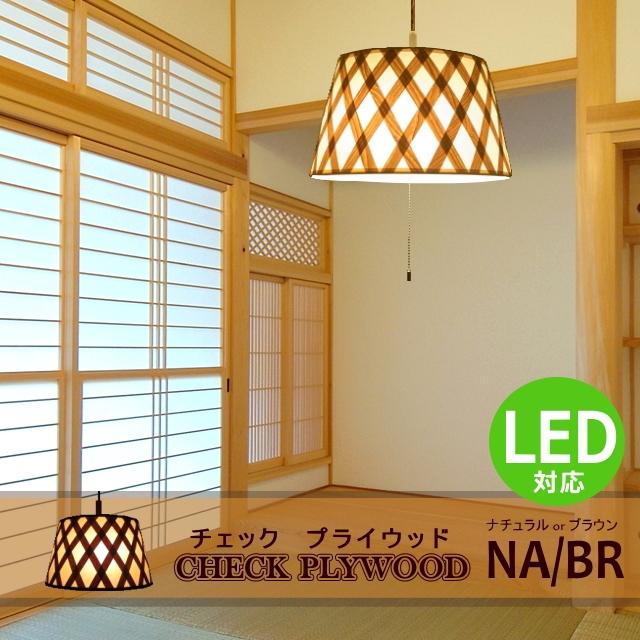 【照明 ペンダントライト 3灯】/長澤ライティング Nagasawa Lighting/チェック プライウッド