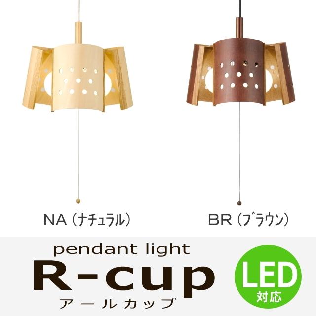 【コード長変更可能】【送料無料】3灯 ペンダントライト 木製アールカップ [Set]モダン【NA/BR】長澤ライティング Nagasawa Lighting