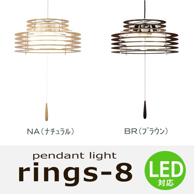 【送料無料】 3灯 ペンダントライト 木製リングス8L [Set] 長澤ライティング Nagasawa Lighting
