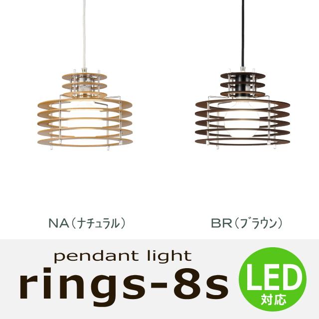 【送料無料】1灯 ペンダントライト 木製リングス8S [Set] 長澤ライティング Nagasawa Lighting