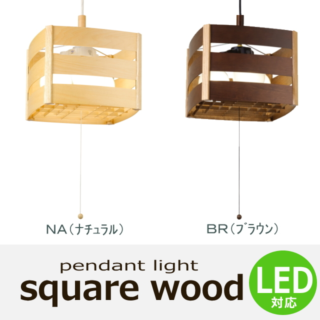 【コード長変更可能】【送料無料】3灯 木製 ペンダントライト SQUARE WOOD3 (スクエアウッド3) [Set] 【NA/BR】 長澤ライティング Nagasawa Lighting