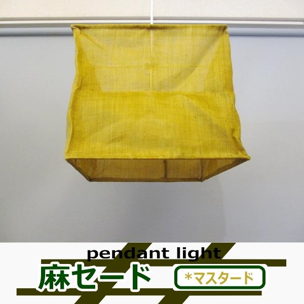 贈呈 ペンダントライト 麻 セード 長澤ライティング HEMP マスタード Set Nagasawa Lightingペンダントライト 1灯 直送商品