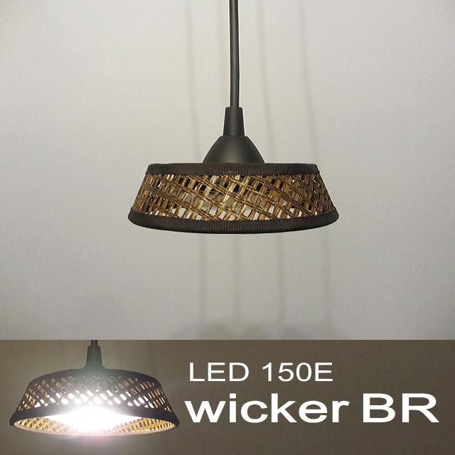 【LED/ペンダントライト】天井照明 1灯*LEDライト ウィッカーBR(ブラウン)