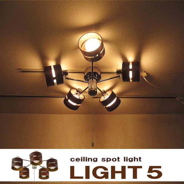 【NEW!】【送料無料】5灯 シーリングスポットライト LIGHT5 プルスイッチ /長澤ライティング Nagasawa Lighting