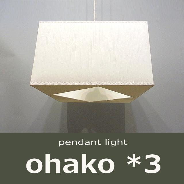 【照明 ペンダントライト 3灯 4灯】 *ohako-3 / 長澤ライティング Nagasawa Lighting