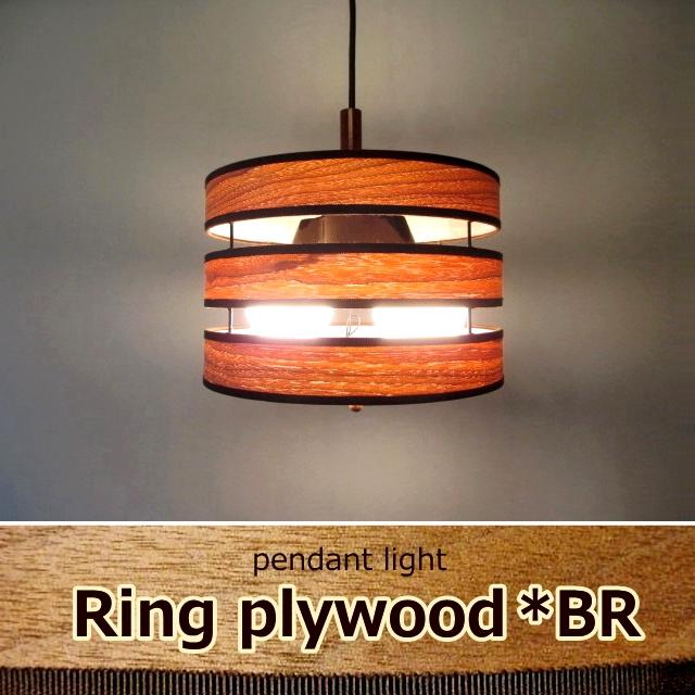 【照明 ペンダントライト 3灯】/長澤ライティング Nagasawa Lighting/リング プライウッド ブラウン