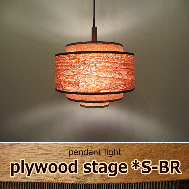 【照明 ペンダントライト】/長澤ライティング Nagasawa Lighting/プライウッドステージ S-ブラウン2灯