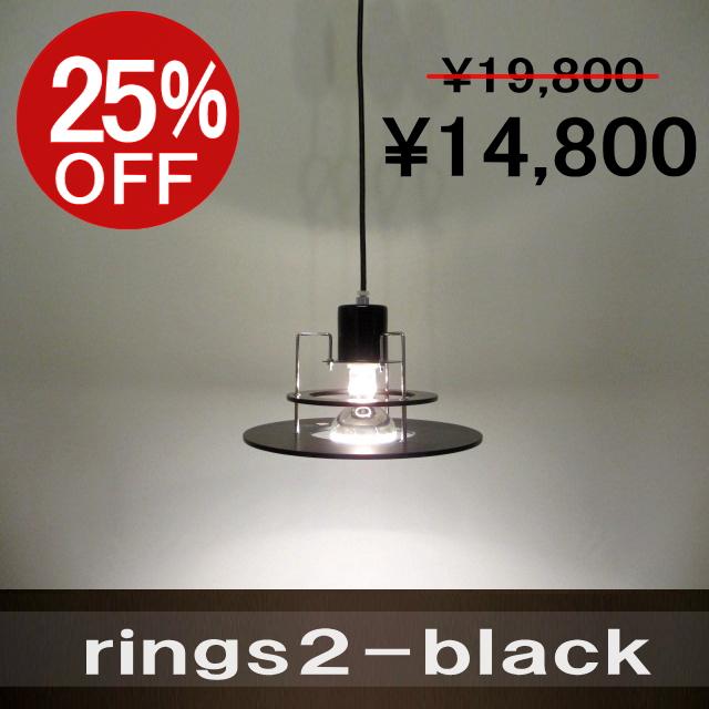 【照明 ペンダントライト 1灯】リングス2 ブラック/1灯ペンダント/長澤ライティング/Nagasawa Lighting