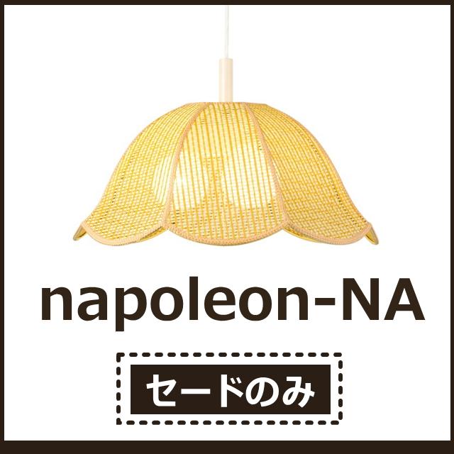 【セードのみ】2~3灯 ペンダントライト セード ナポレオン ナチュラル/napoleon-NA
