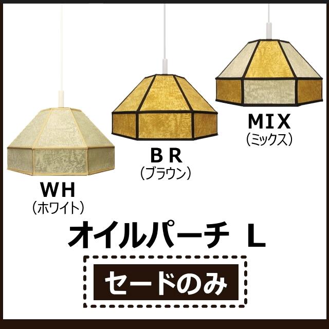 【セードのみ】ペンダントライト セード オイルパーチ/L
