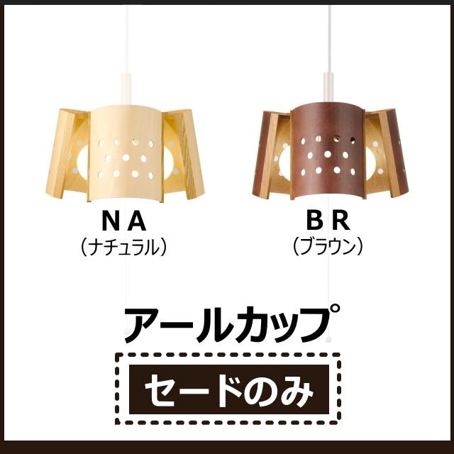 【セードのみ】ペンダントライト セード アールカップ