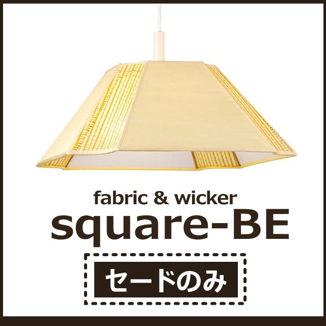 【セードのみ】2~3灯 セード スクエア ペンダントライト ベージュ/square-BE