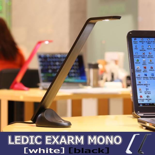 デスクライト LED*LEDIC EXARM MONO