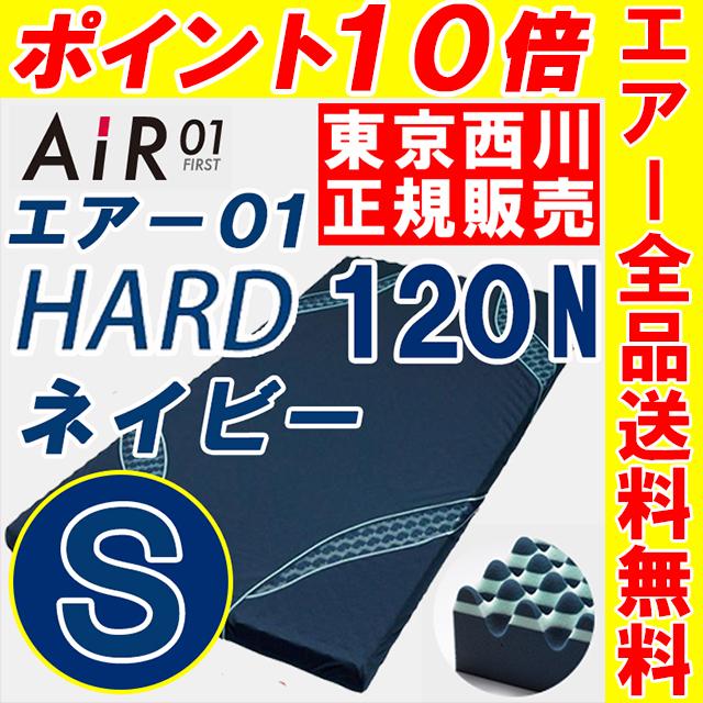 東京西川 エアー 西川 エアー マットレス 西川エアー01 シングル AiR 01 ハード HARD 160N ネイビー 西川エアー AI0010HT HVB3801002 東京西川 エアー カバー 西川 air エアー01 高反発マットレス 体圧分散