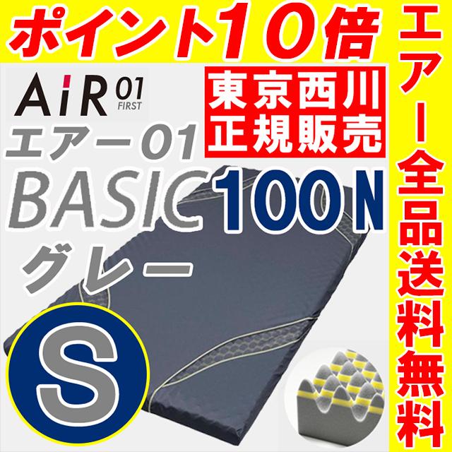 東京西川 エアー 01 西川 エアー マットレス 西川エアー01 シングル AiR 01 ベーシック BASIC 130N グレー 西川エアー AI0010BT HVB3801001 東京西川 エアー カバー 西川 air エアー01 高反発マットレス 体圧分散