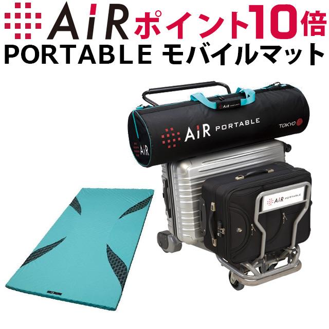 西川 エアー ポータブル モバイルマット 東京西川 エアー HVB3206001 AI0510 AiR 西川エアー マット エアー マットレス 西川 air オーバーレイ s1