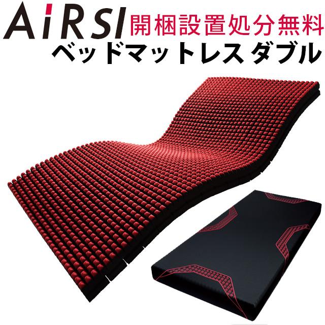 西川 エアー ベッド マットレス AiR SI ダブル 200N NUN1542024 Al1010 西川エアー 東京西川 エアー 西川 air ベッドマットレス s1 order