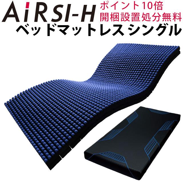 西川 エアー ベッド マットレス AiR SI H シングル ハード Hard 230N NUN1322032 Al2010 西川エアー 東京西川 エアー 西川 air ベッドマットレス s1 order