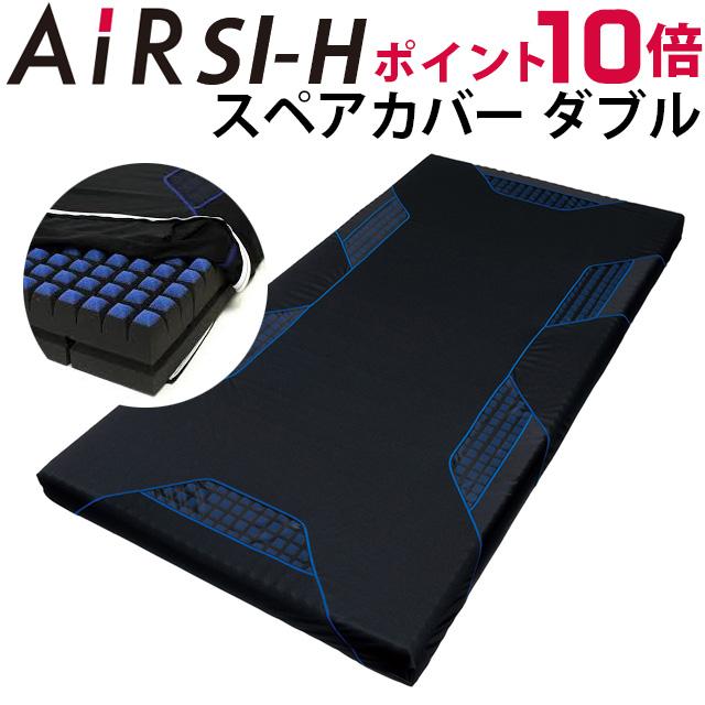 西川 エアー SI-H マットレス スペアカバー AiR SI-H ダブル AI2010 HDX3108003 西川エアー 東京西川 エアー カバー 西川 air order