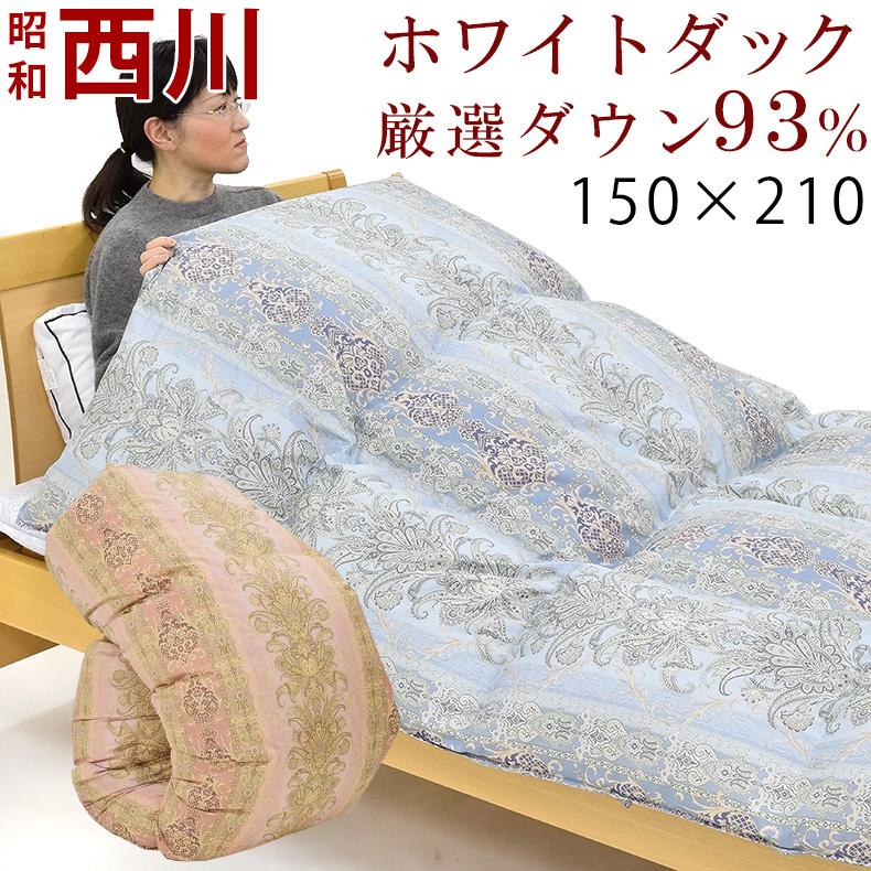 【最安値挑戦】西川 羽毛布団 シングル 93% 日本製 昭和西川 150×210 ER248