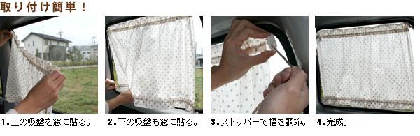 カーテン>車用日よけカーテン>車用日よけカーテン(後部窓用):Wガーゼチェック柄