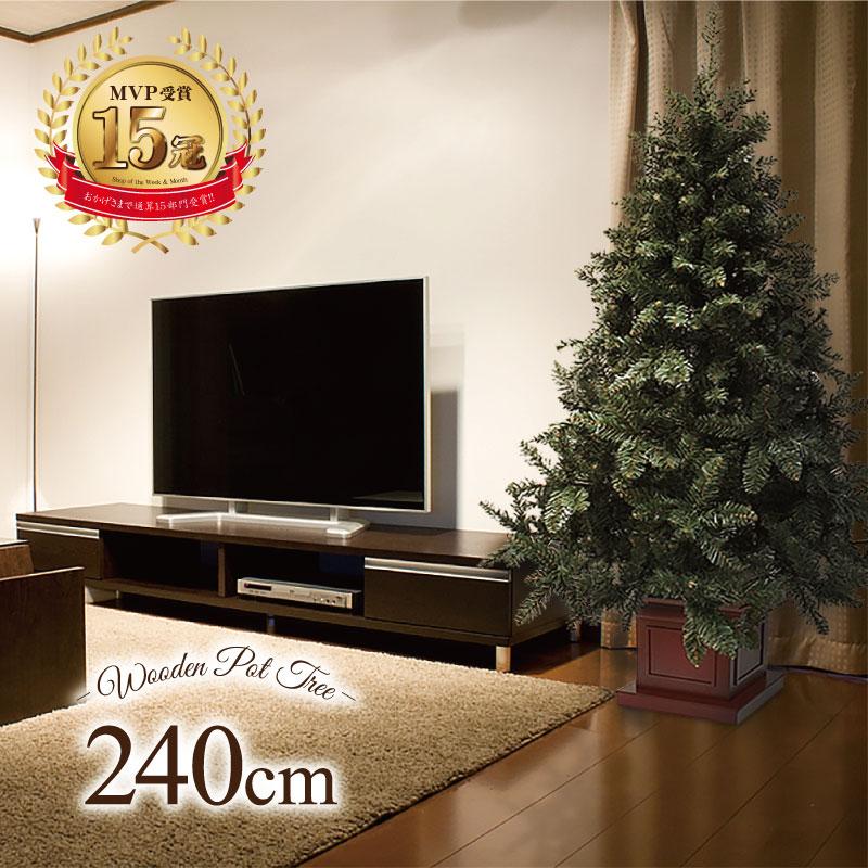 クリスマスツリー 北欧 おしゃれ ウッドベースツリー240cm 木製ポットツリー ヌードツリー【pot】 2m 3m 大型 業務用