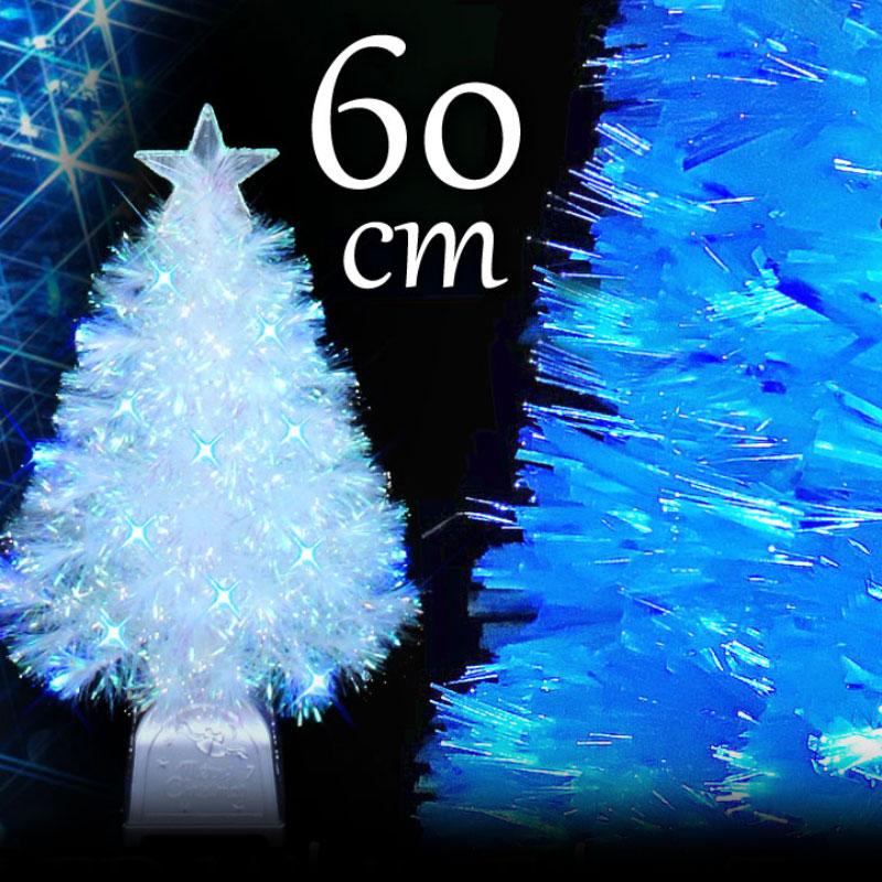 クリスマスツリー 北欧 おしゃれ パールファイバーツリー60cm ブルーLED12球付 ヌードツリー【pot】