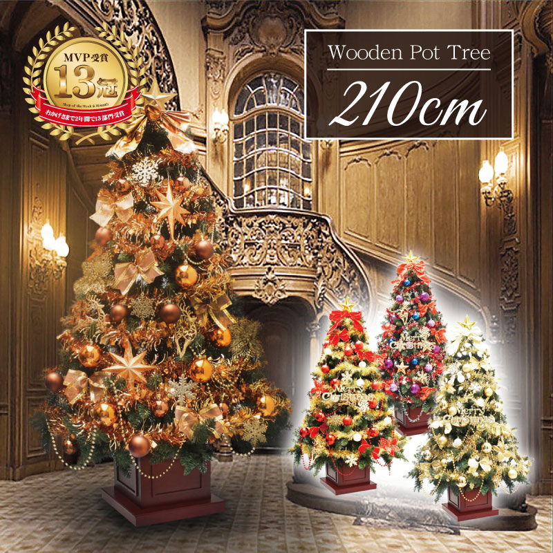 クリスマスツリー 北欧 ウッドベースツリーセット210cm おしゃれ オーナメントセット 木製ポットツリー LEDライト付き