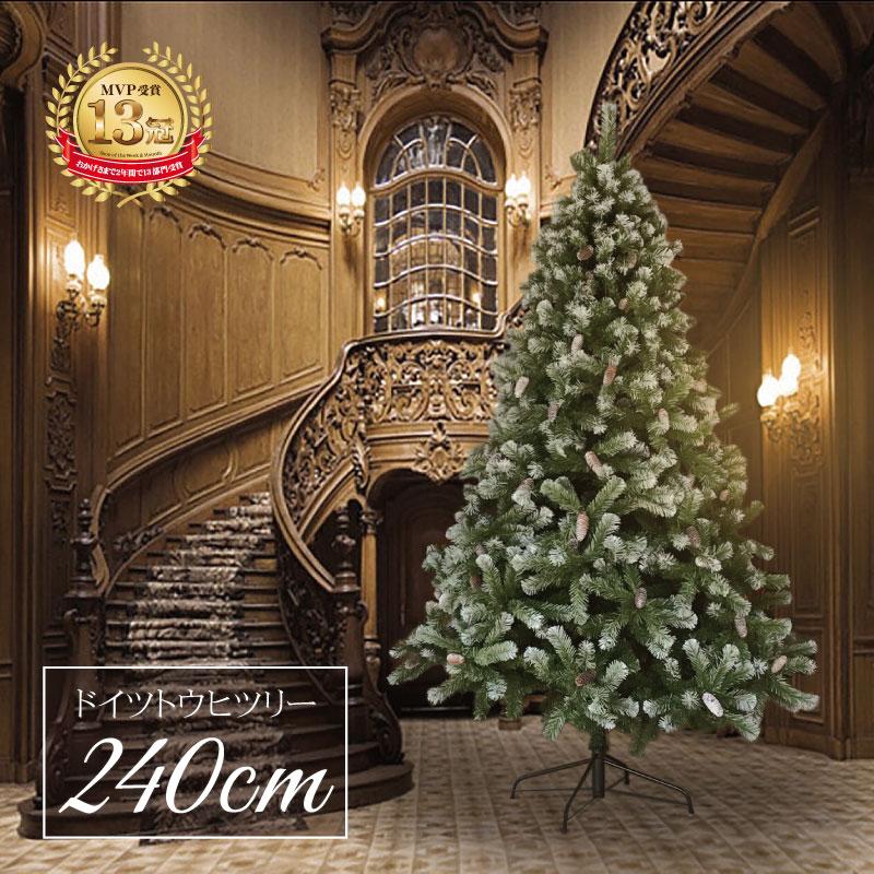 クリスマスツリー 北欧 おしゃれ ドイツトウヒツリー240cm ヌードツリー【スノー】【hk】 2m 3m 大型 業務用