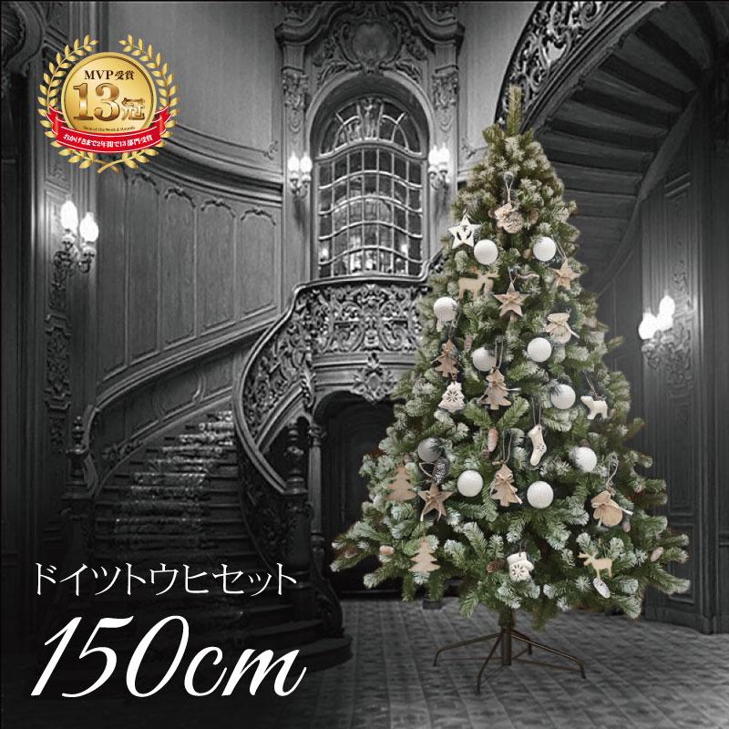 クリスマスツリー 北欧 おしゃれ ドイツトウヒツリーセット150cm 【スノー】【hk】 オーナメント セット LED