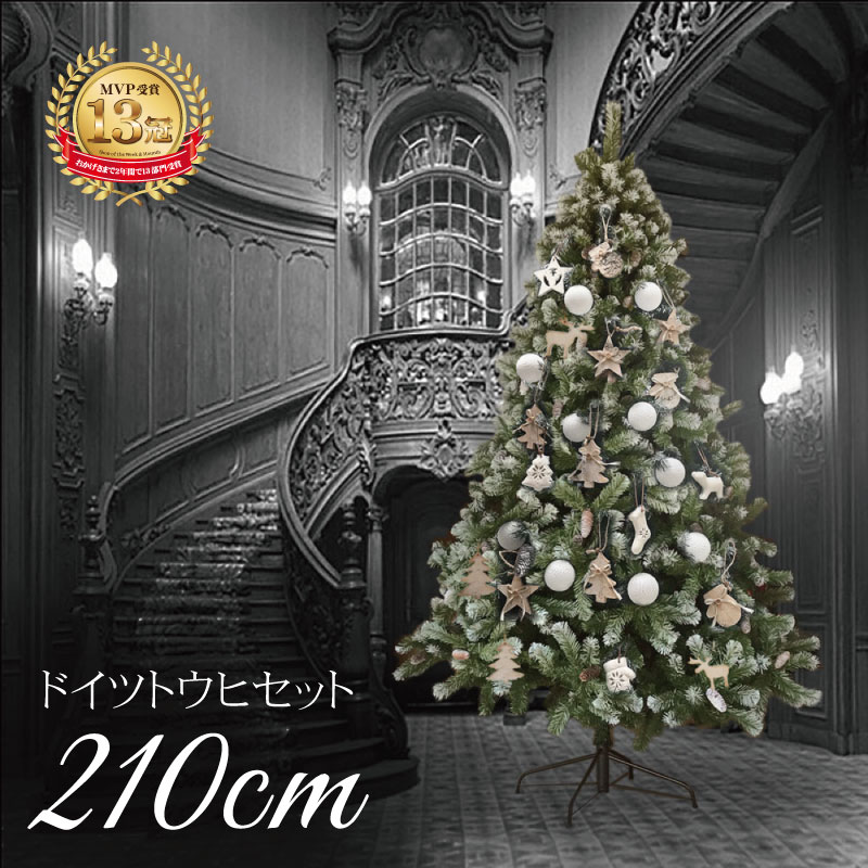クリスマスツリー 北欧 おしゃれ ドイツトウヒツリーセット210cm 【スノー】【hk】 オーナメント セット LED 2m 3m 大型 業務用
