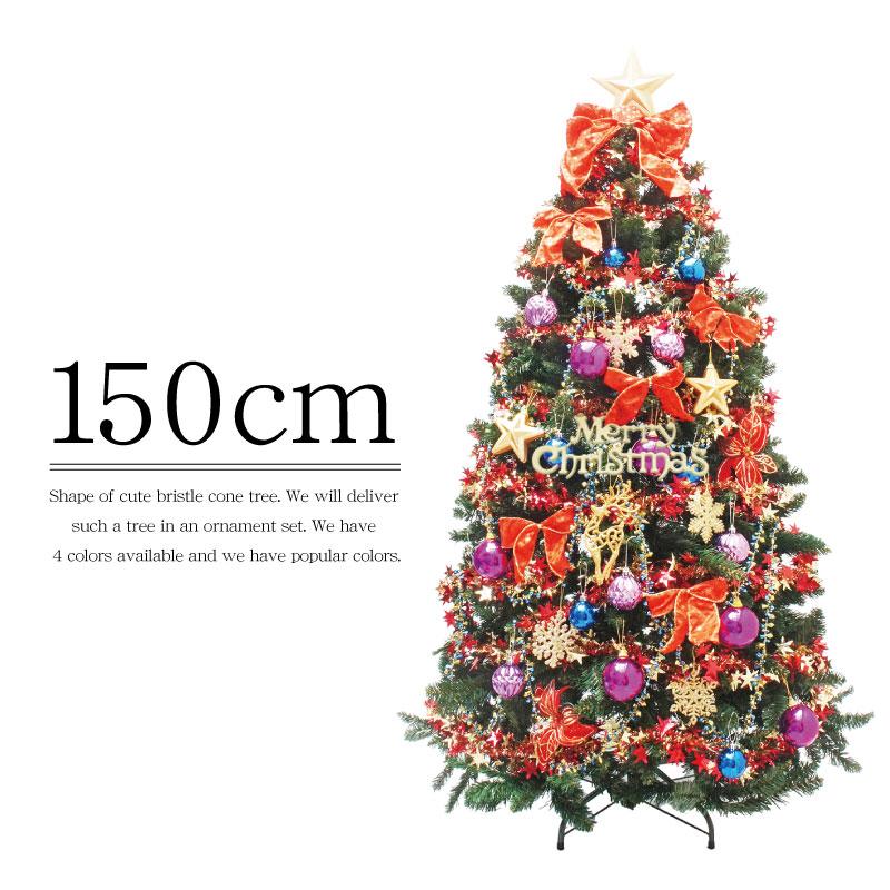 【クリスマスツリー 北欧】クリスマスツリー ブリッスルコーンツリーセット150cm おしゃれ オーナメントセット LEDライト付き