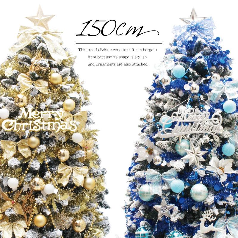 クリスマスツリー 北欧 おしゃれ ブリッスルコーンスノーツリーセット150cm オーナメント セット LED 【スノー】