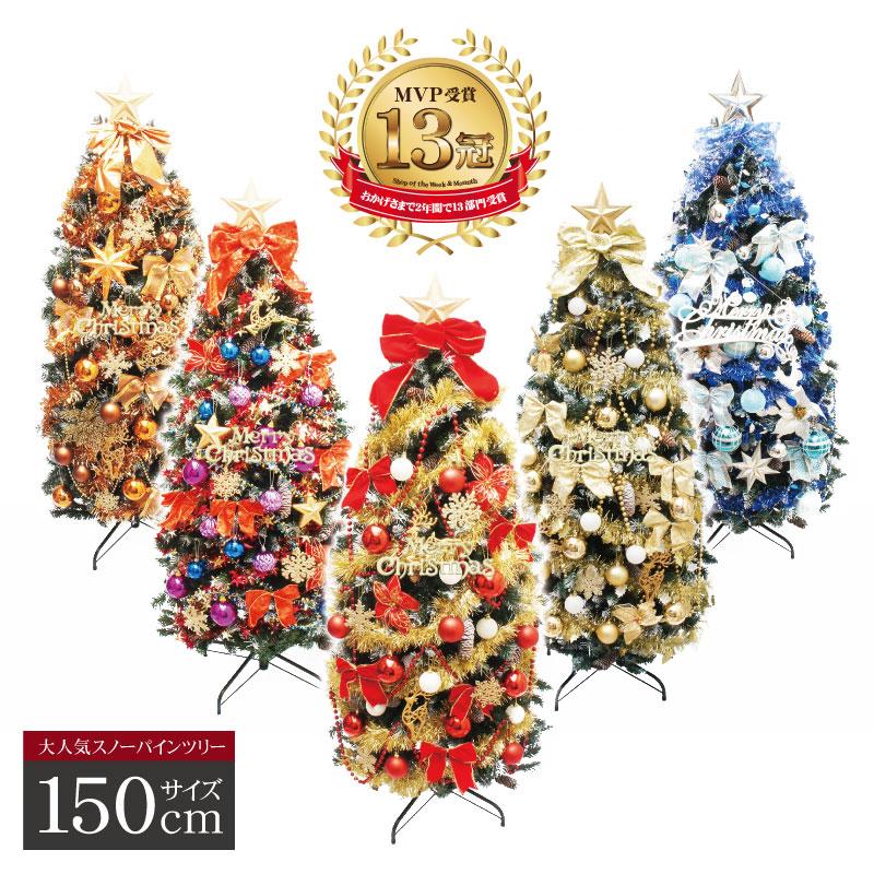 クリスマスツリー 北欧 おしゃれ スノーパインツリー150cm オーナメント セット LED 【スノー】