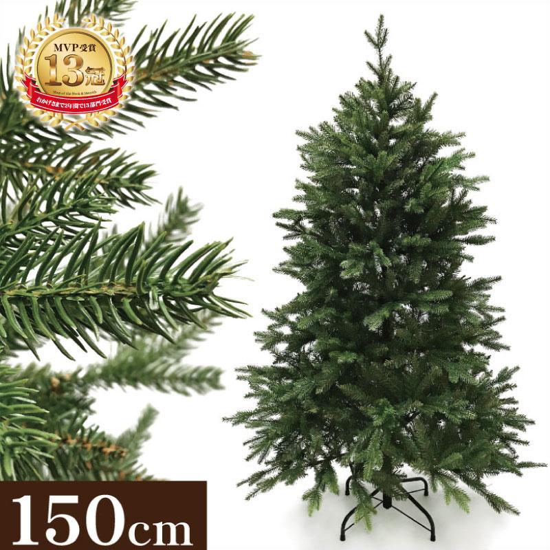 クリスマスツリー 北欧 おしゃれ スプルースツリー150cm 【hk】