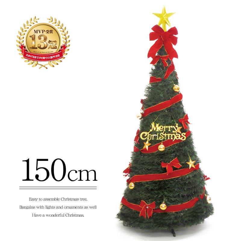 クリスマスツリー 北欧 おしゃれ ポップアップツリーセット LED付き 150cm LED