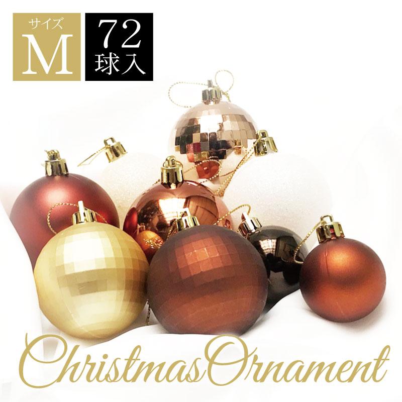 クリスマスツリー 北欧 おしゃれ ボール オーナメント セットMサイズクリスマス LED