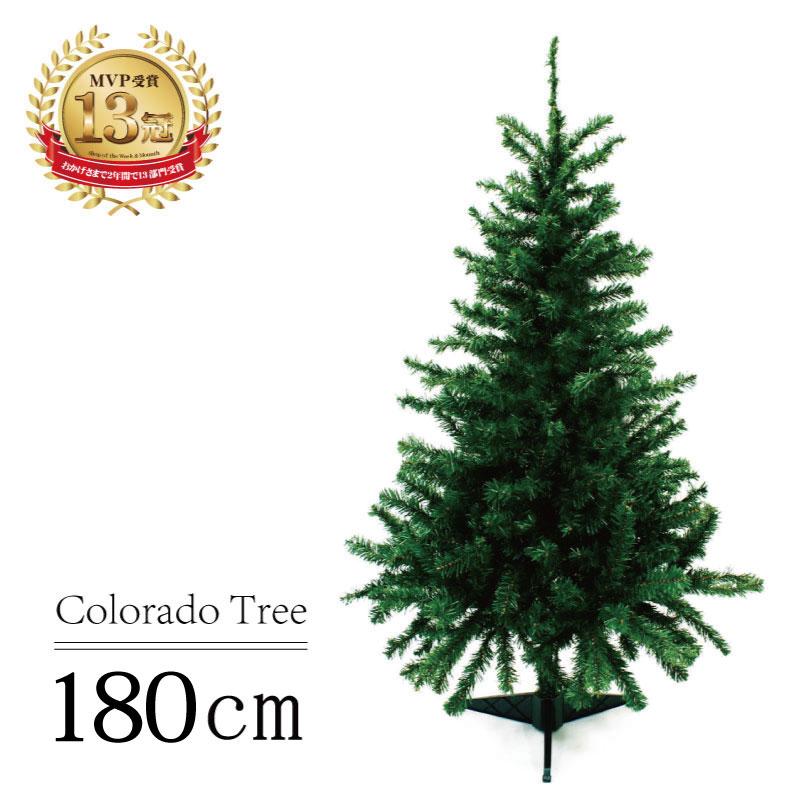 【只今ポイント最低14倍】クリスマスツリー コロラドツリー180cm おしゃれ