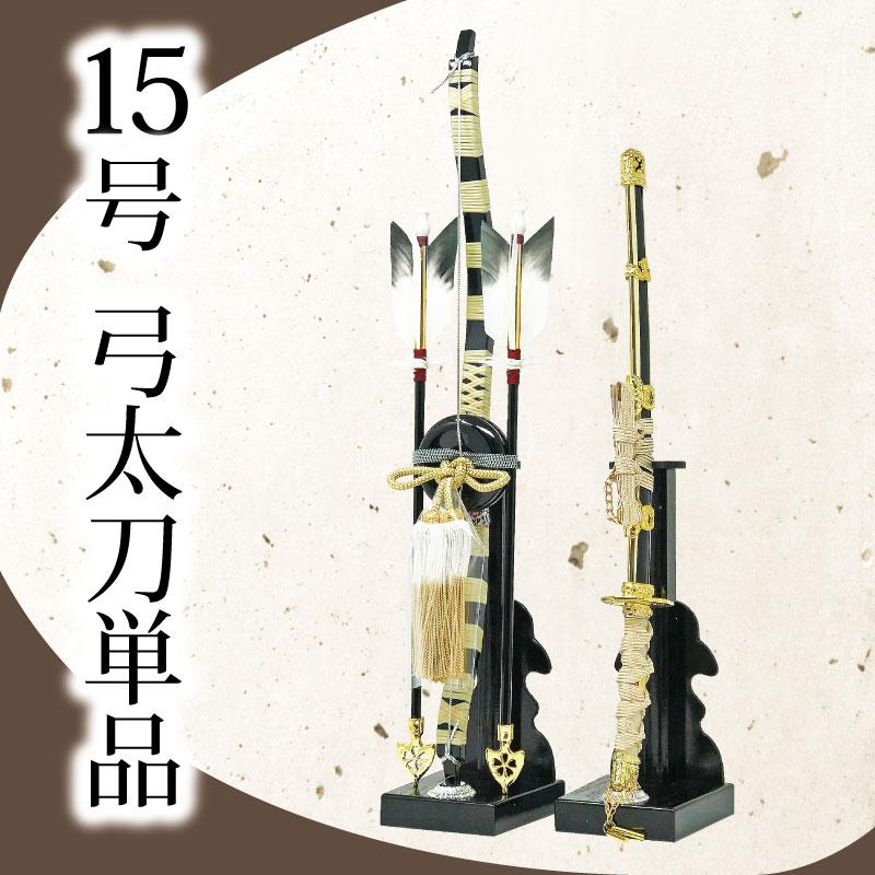 五月人形 道具 弓太刀15号
