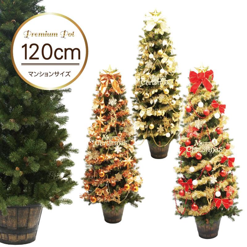 クリスマスツリー 北欧 おしゃれ プレミアムウッドベースツリー120cm ポットツリーセット オーナメント セット LED