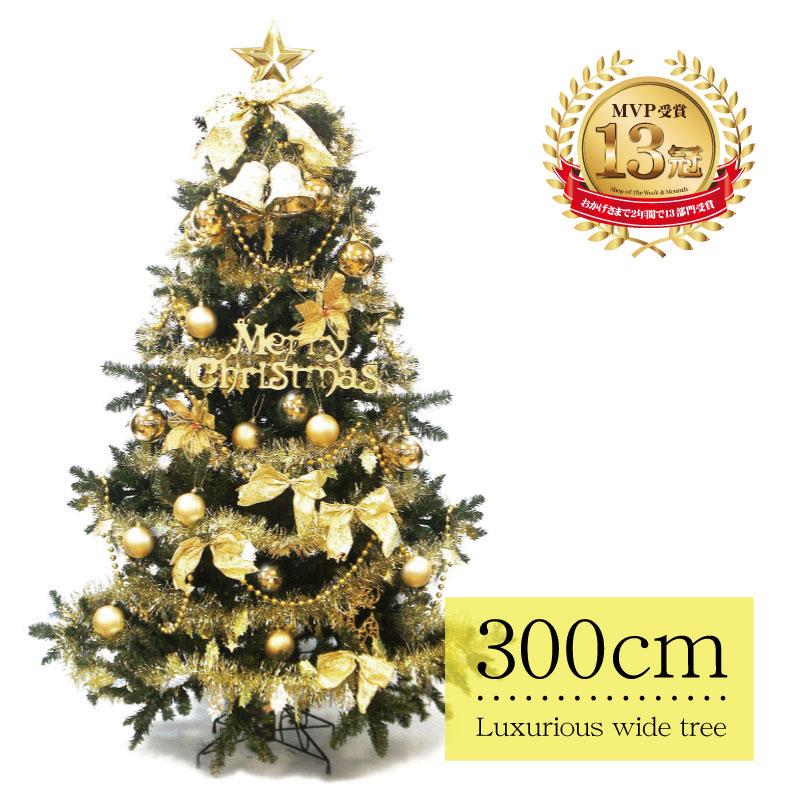 クリスマスツリー 北欧 ワイドツリー300cm おしゃれ セット 超豪華ツリー 大人気商品 LEDライト付き