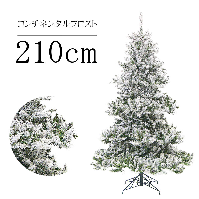 【全品ポイント9倍】クリスマスツリー 北欧 おしゃれ 210cm コンチネンタルツリー フロストタイプ【スノー】【hk】