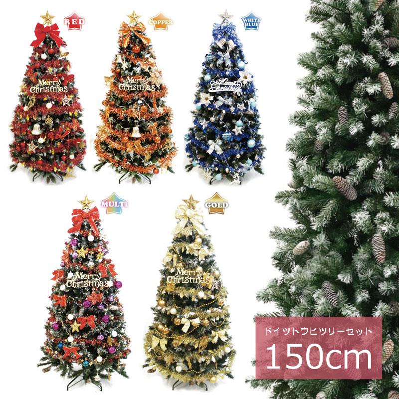 クリスマスツリー 北欧 おしゃれ ドイツトウヒ150cm オーナメント セット LED 【スノー】
