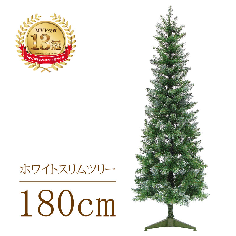 【只今ポイント最低14倍】クリスマスツリー ホワイトスリムツリー180cm おしゃれ