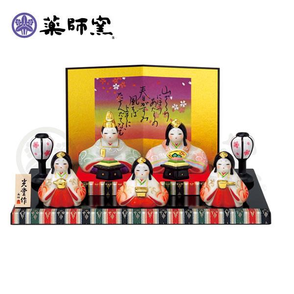 雛人形 瀬戸焼 薬師窯 染絵弥生飾り雛 平飾り 誕生日 お祝い プレゼント ギフト 内祝い お返し