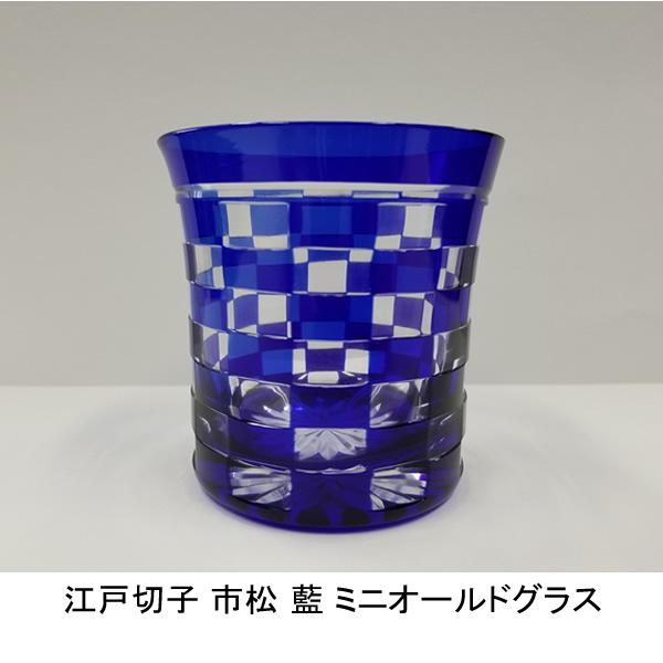 (焼酎 グラス タンブラー 切子 セット ロック)江戸切子 市松 藍 ミニオールドグラス 内祝い 引き出物 結婚内祝い 引出物 引越し お返し お祝い 母の日 父の日 敬老の日