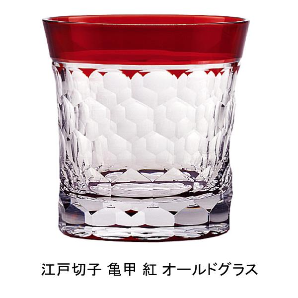 (焼酎 グラス タンブラー 切子 セット ロック)江戸切子 亀甲 紅オールドグラス 内祝い 引き出物 結婚内祝い 引出物 引越し お返し お祝い 母の日 父の日 敬老の日