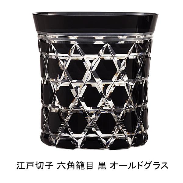 (焼酎 グラス タンブラー 切子 セット ロック)江戸切子 六角籠目 黒 オールドグラス 内祝い 引き出物 結婚内祝い 引出物 引越し お返し お祝い ご挨拶